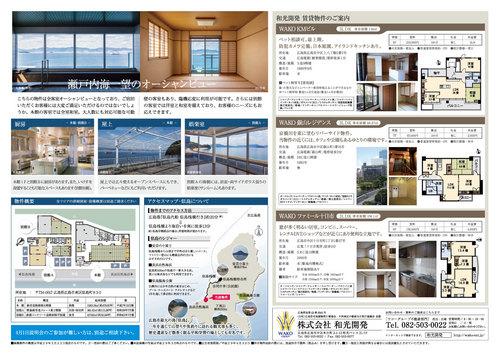 wako_ninoshima_sample201703_ura.jpg