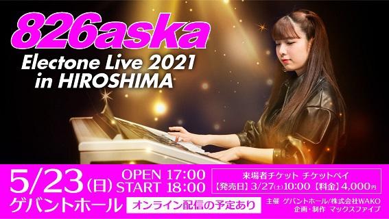 826aska_kaikin_blog.jpg
