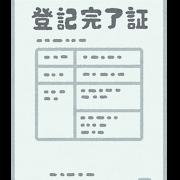 document_touki_kanryousyou.png