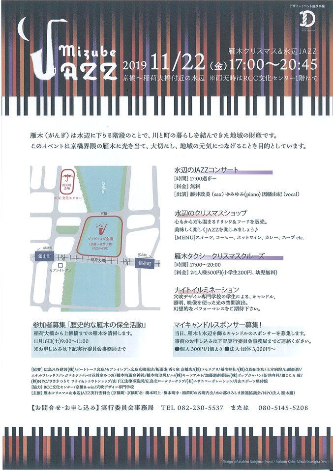 gangi jazz2.jpg